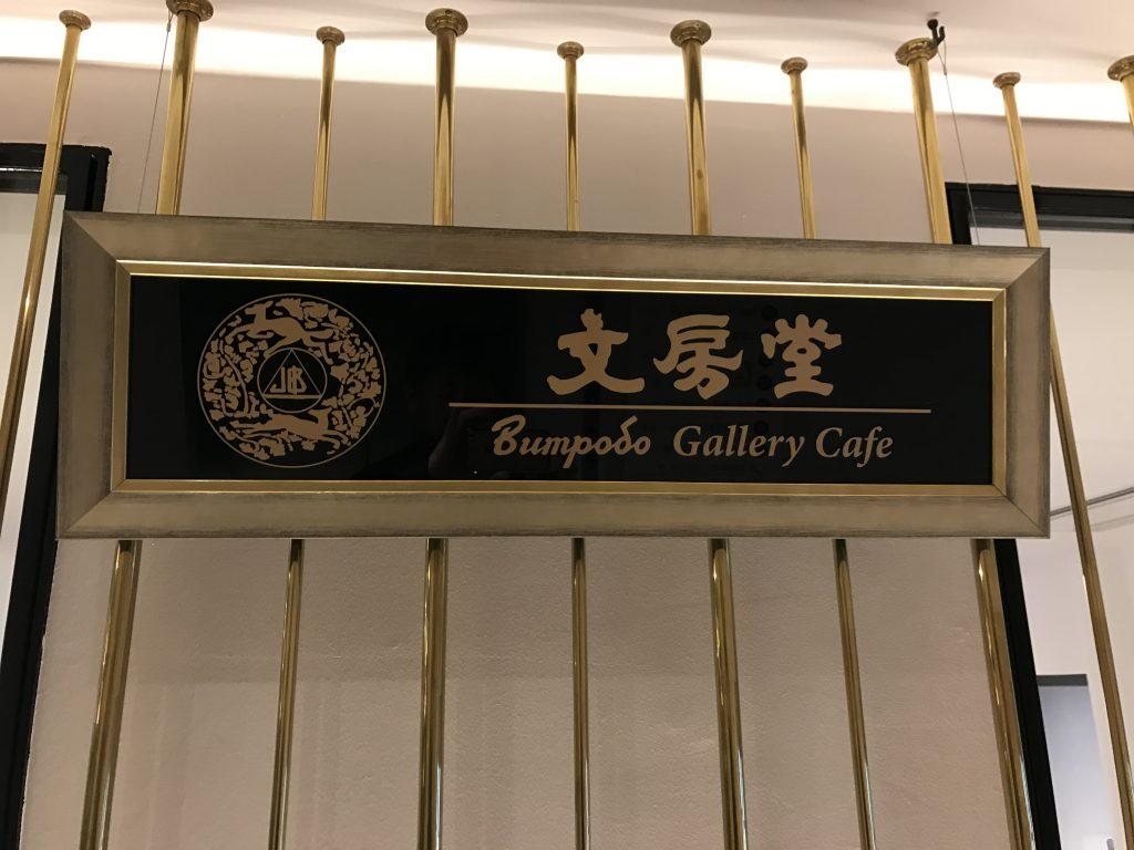 文房堂カフェ