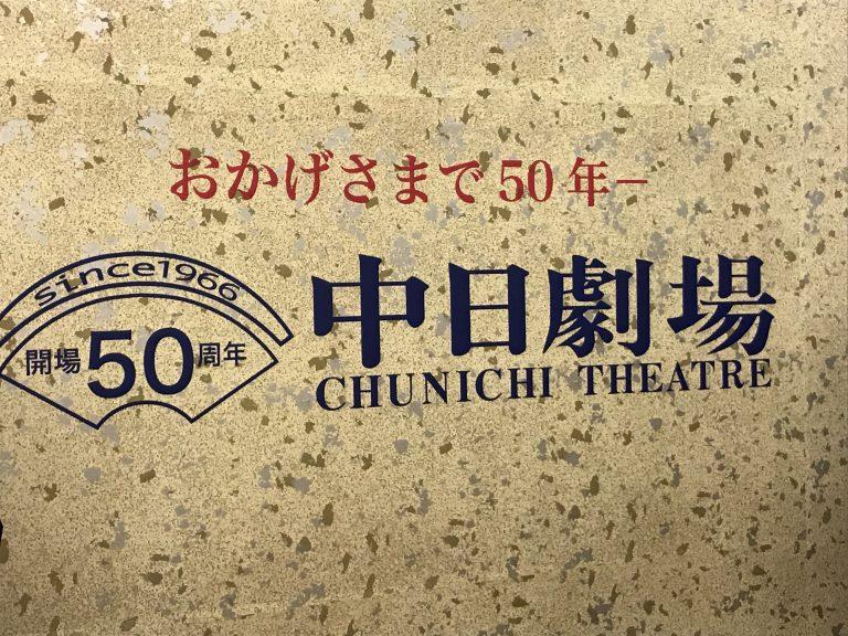 中日劇場ロビー