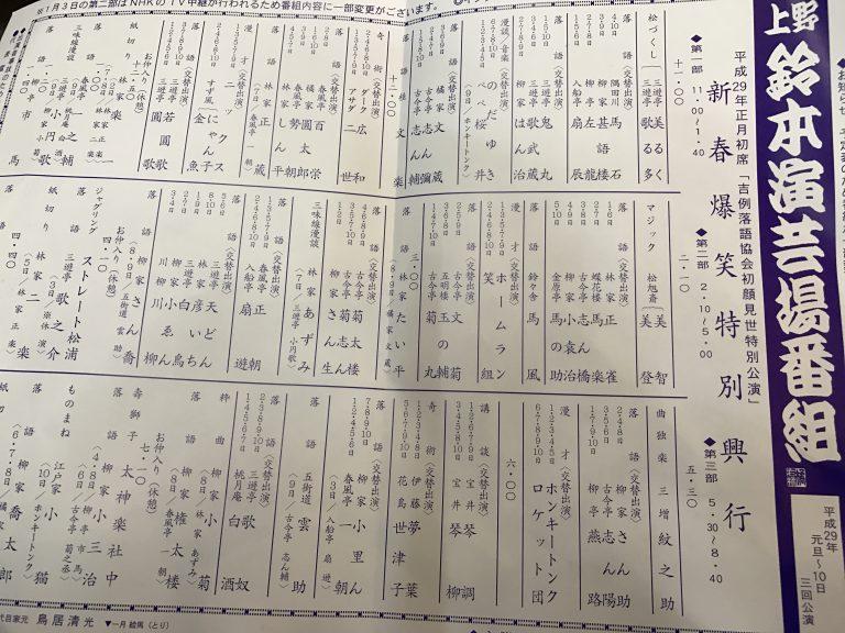 鈴本新春顔見世プログラム