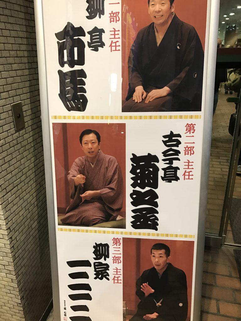 鈴本演芸場入り口