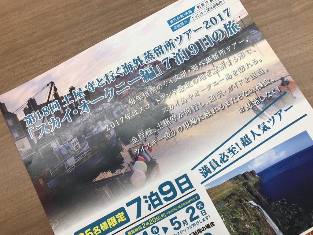 海外蒸留所ツアー2017フライヤー