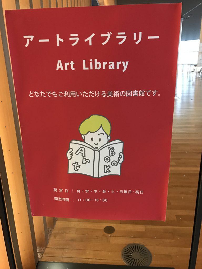 国立新美術館 ライブラリー