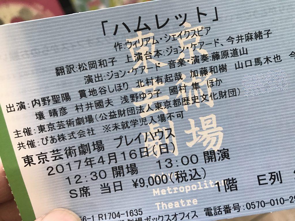 東京芸術劇場 ハムレット 当日券
