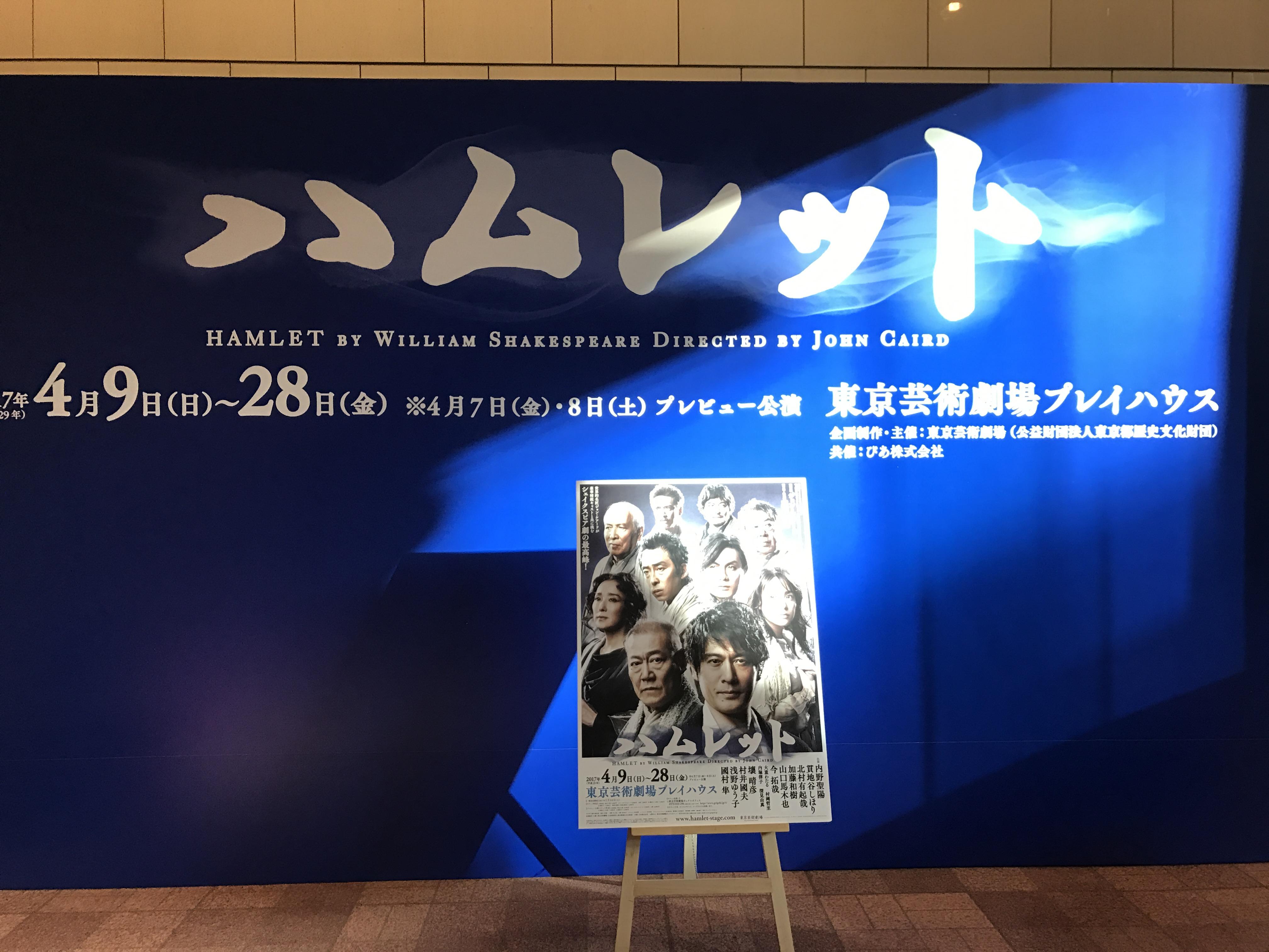東京芸術劇場 ハムレット 2017年