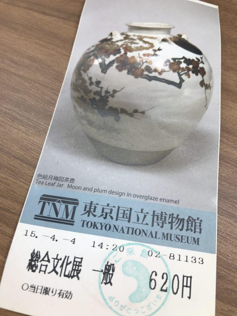 東京国立博物館 チケット