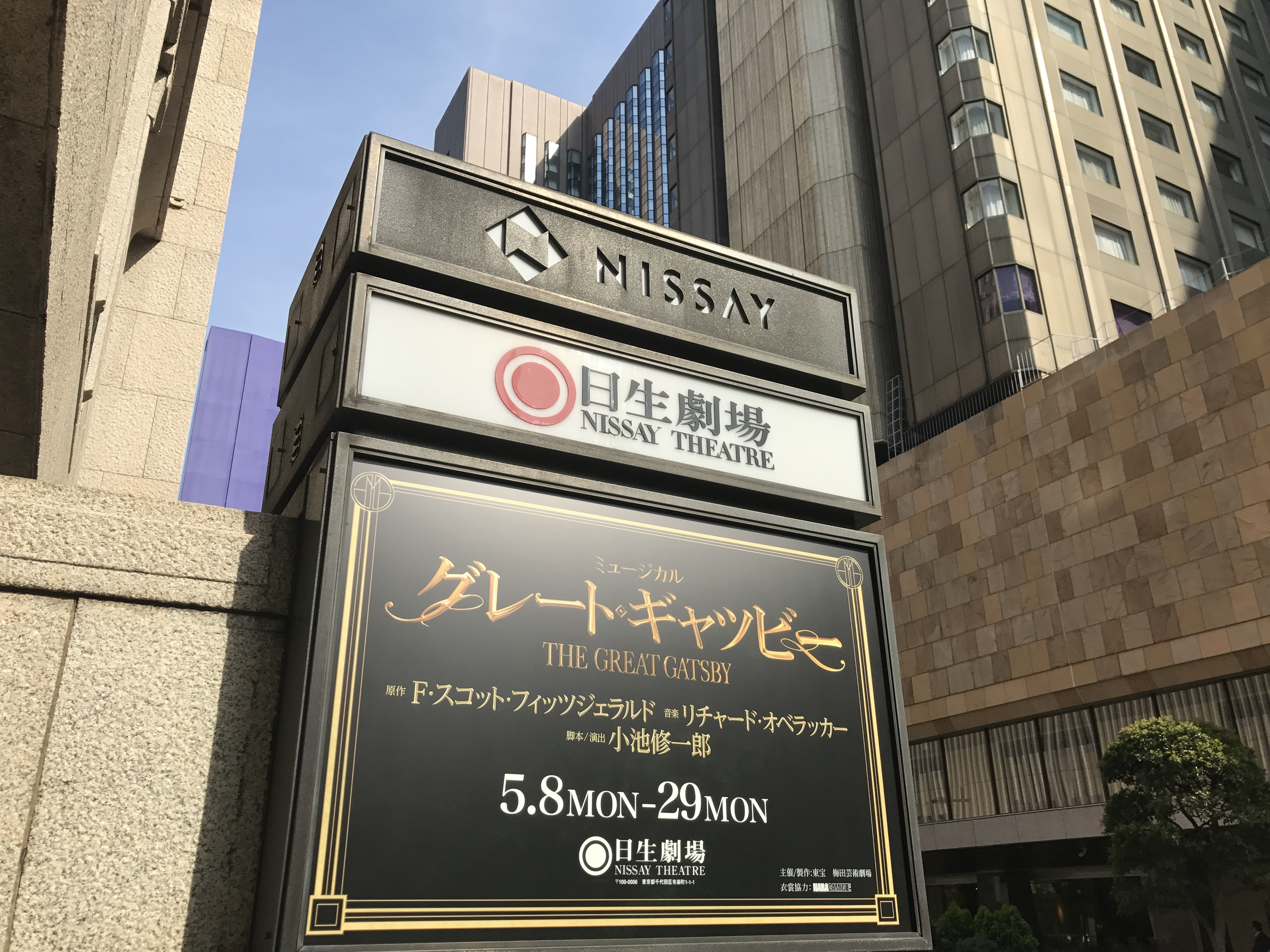 グレート・ギャツビー 日生劇場