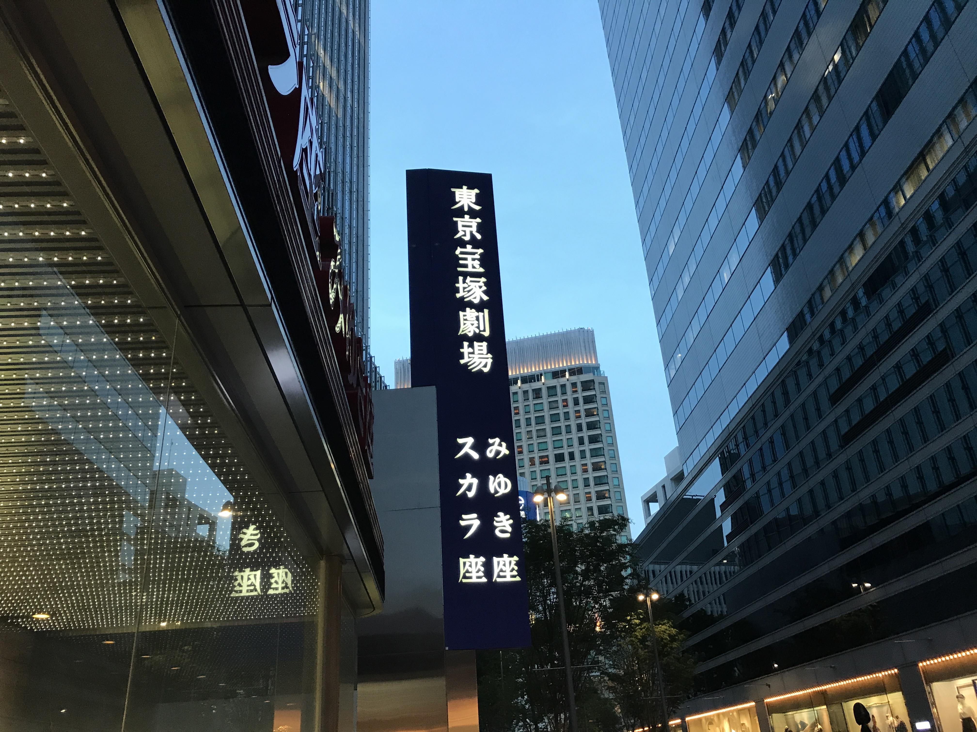 星組東京公演 スカーレット・ピンパーネル