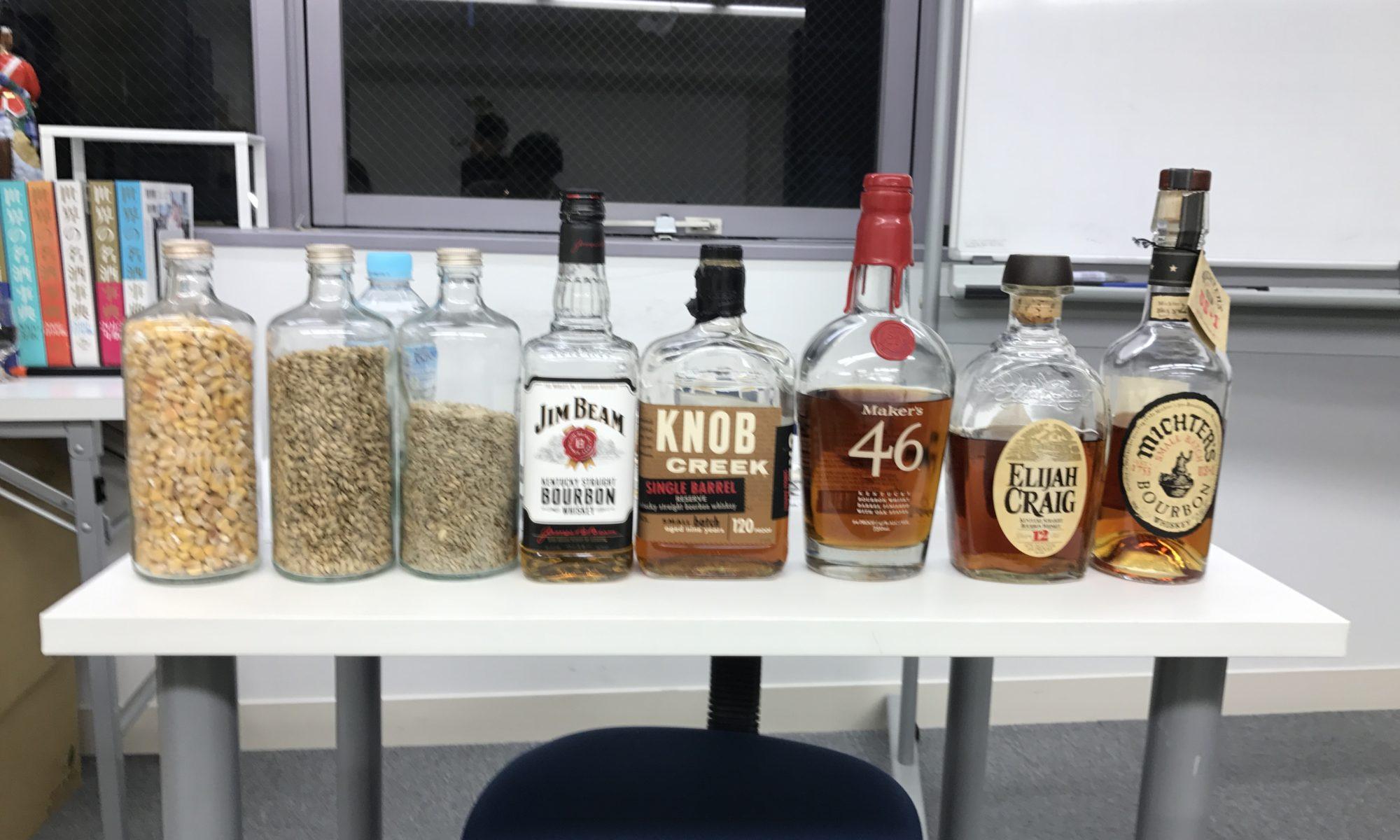 ウイスキー文化研究所 バーボン基礎講座