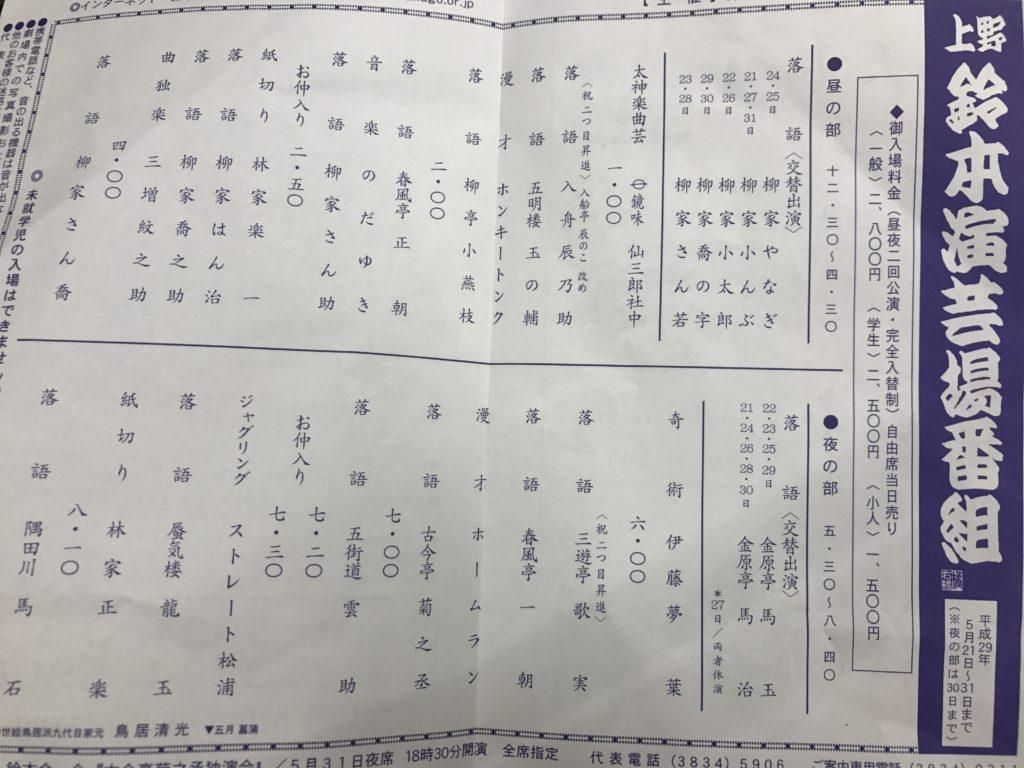 鈴本演芸場 2017年5月下席