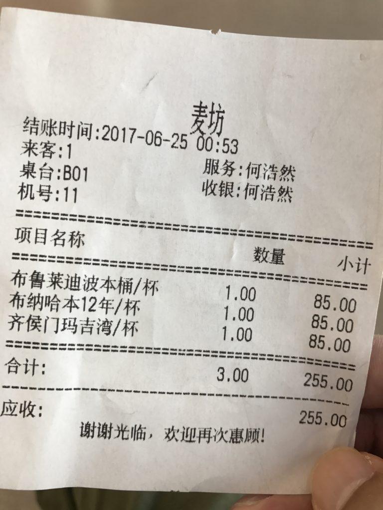 上海 maltfunのレシート