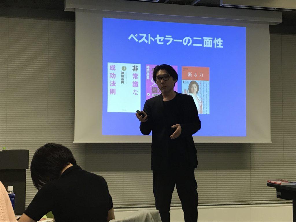 NewsPicks神田昌典アカデミア読書会「多動力」