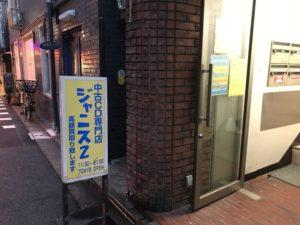神田小川町 ジャニス