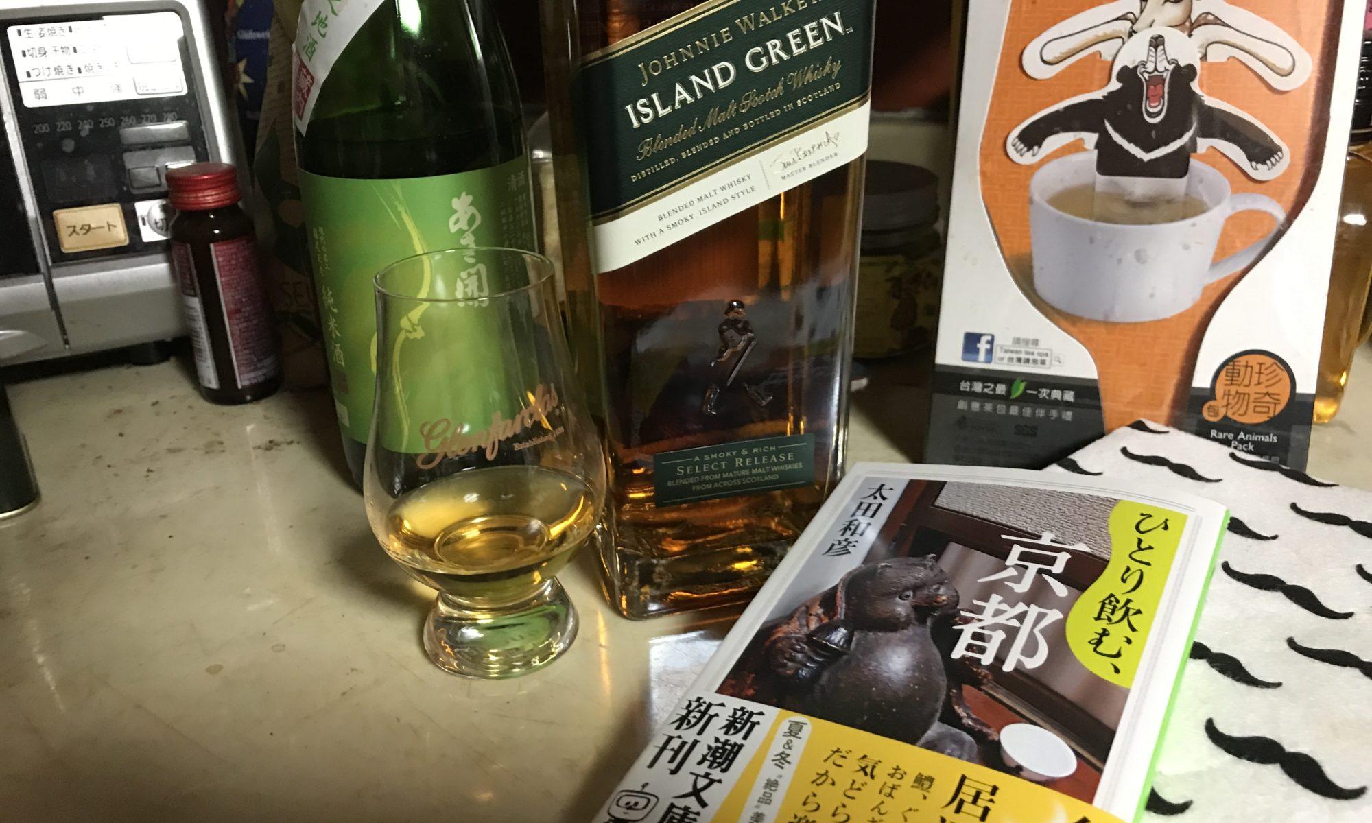 「ひとり飲む、京都」