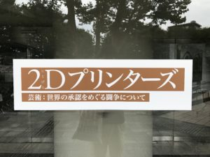 栃木県立美術館 企画展 2Dプリンターズ