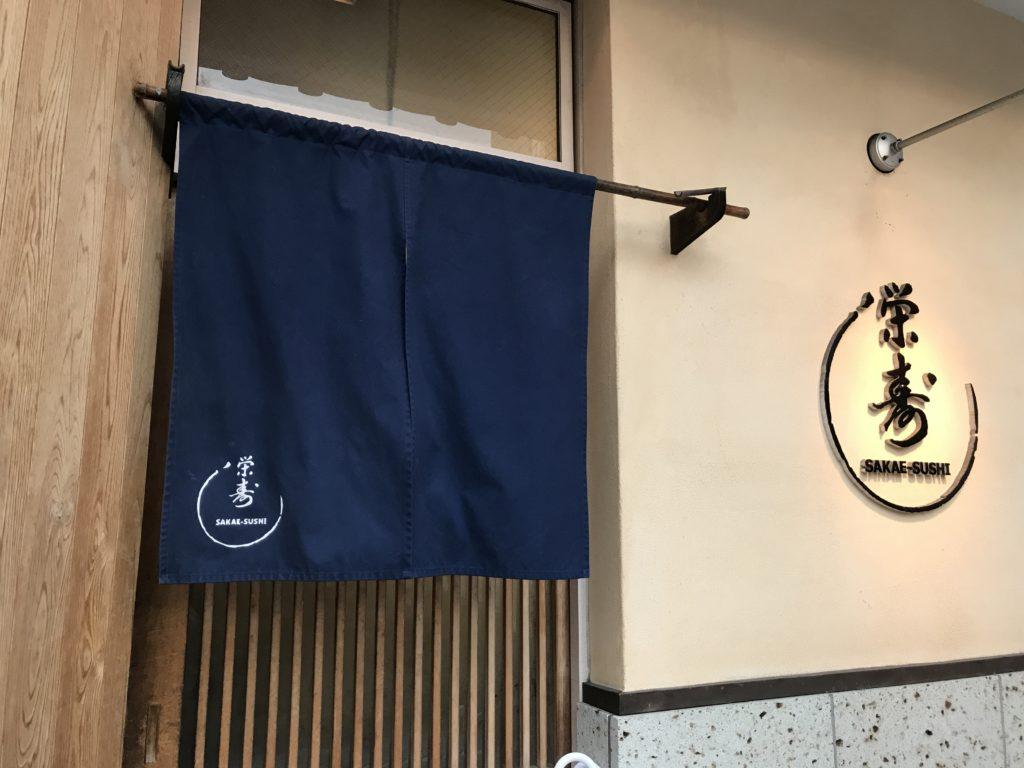 宇都宮 栄寿司