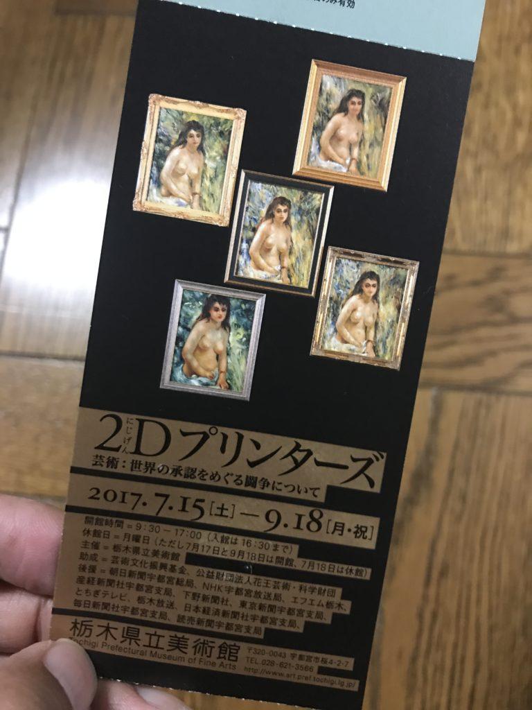 栃木県立美術館の企画展