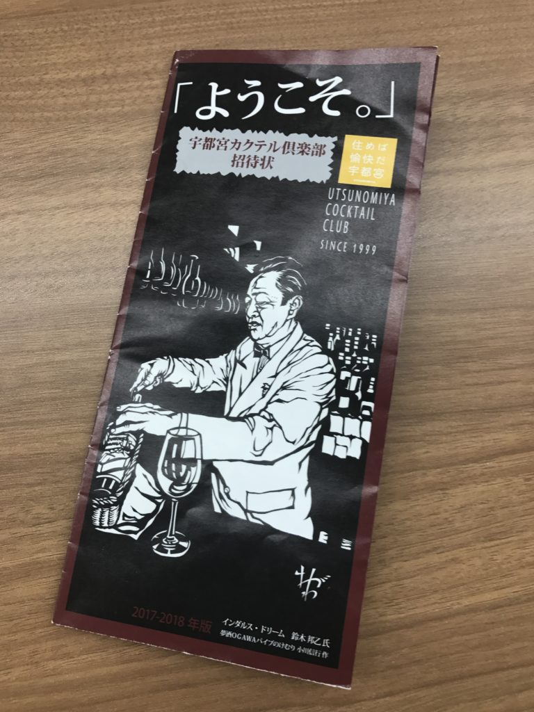 宇都宮カクテル倶楽部パンフレット