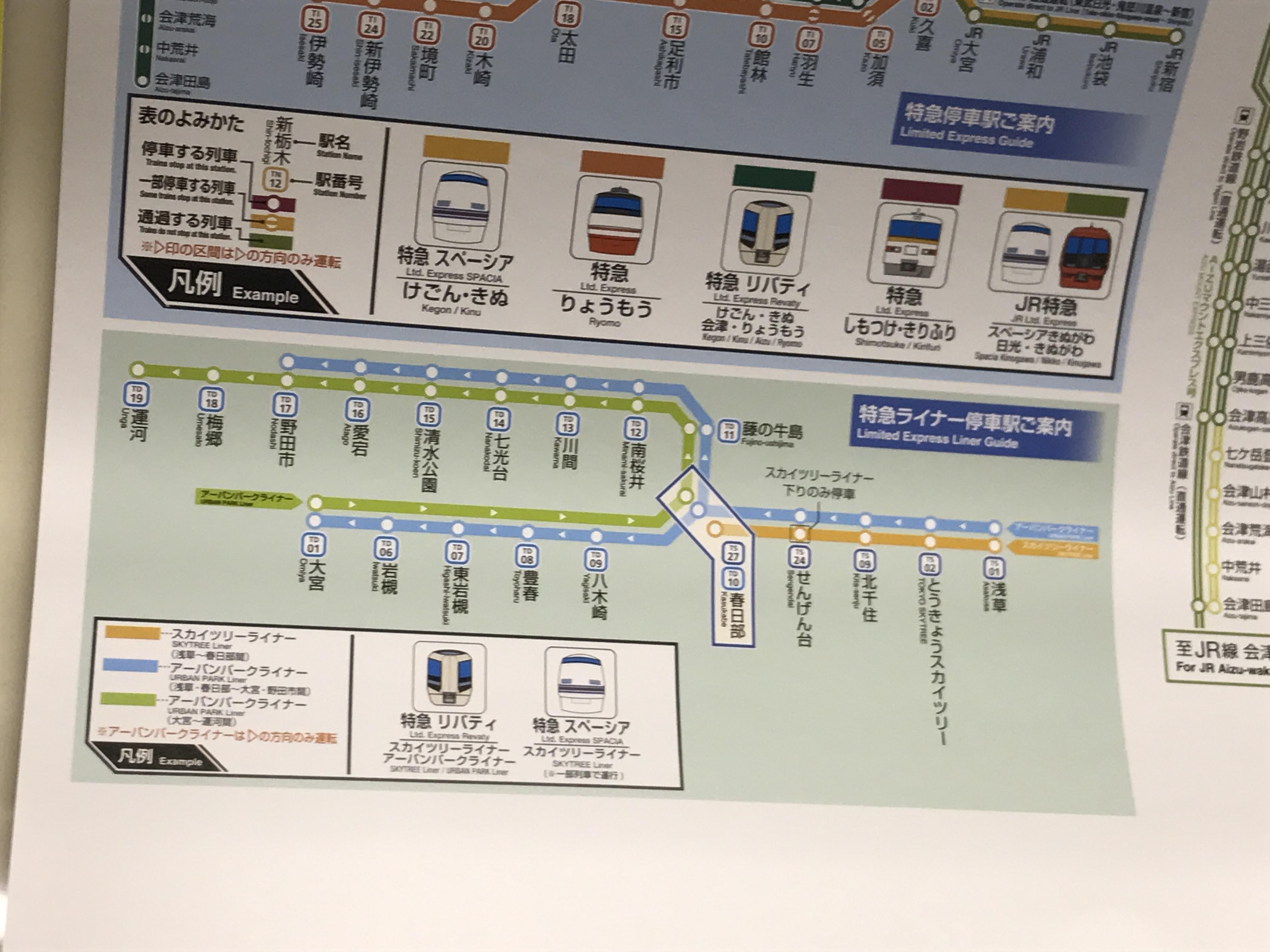 地下鉄日比谷線で