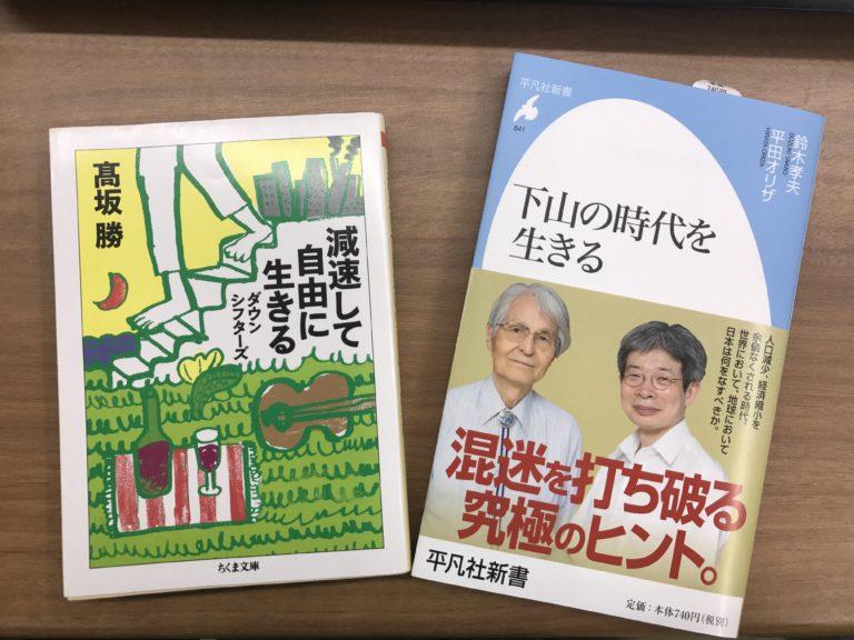 『成功する里山ビジネス~ダウンシフトという選択』勉強会