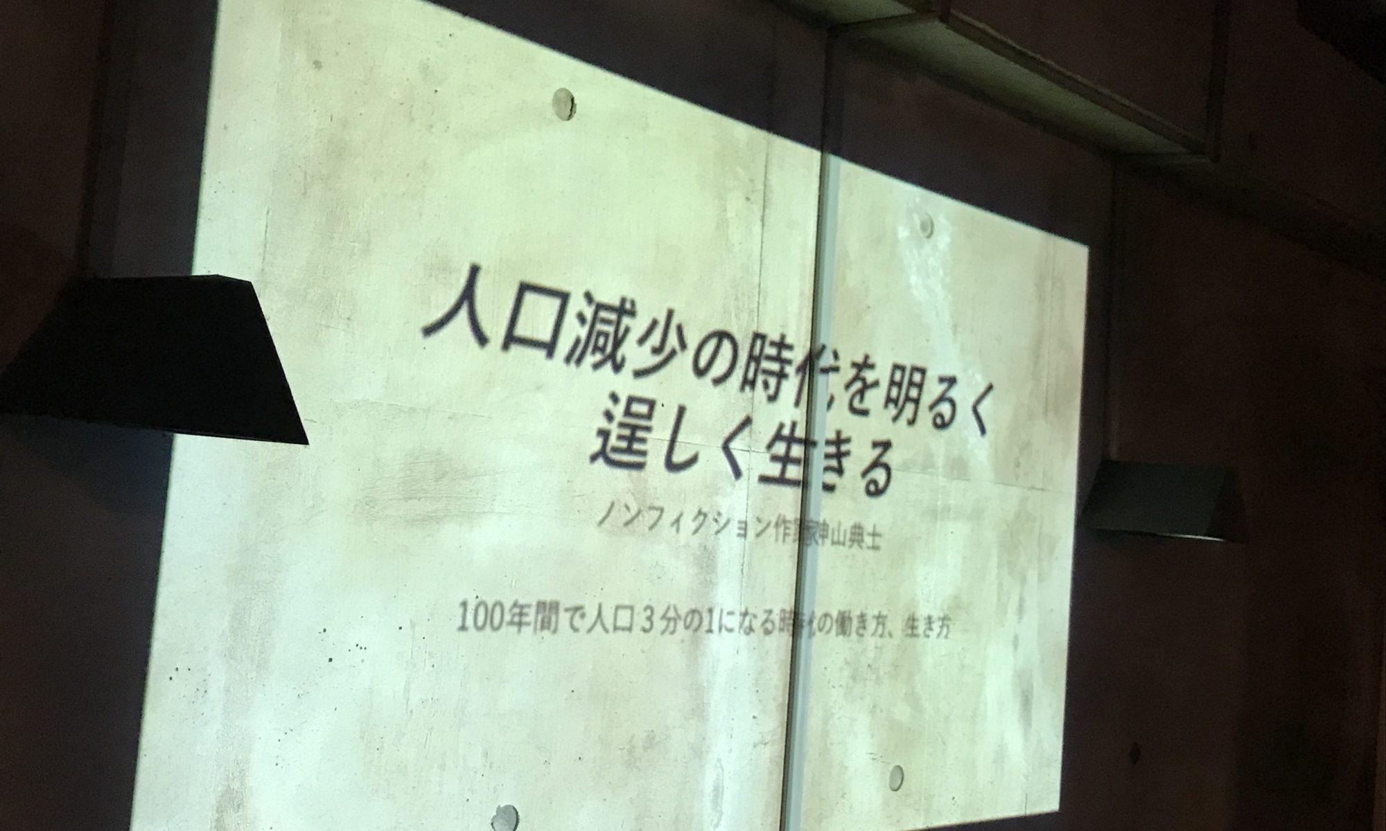『成功する里山ビジネス~ダウンシフトという選択』出版記念勉強会
