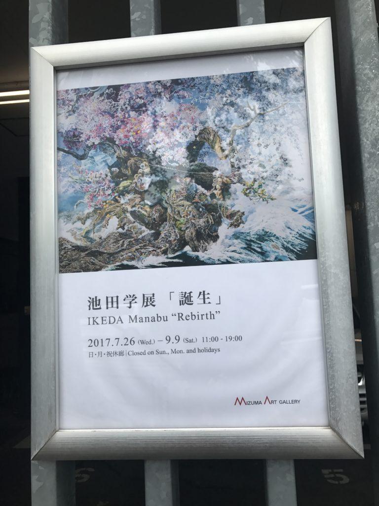 ミヅマアートギャラリー 池田学
