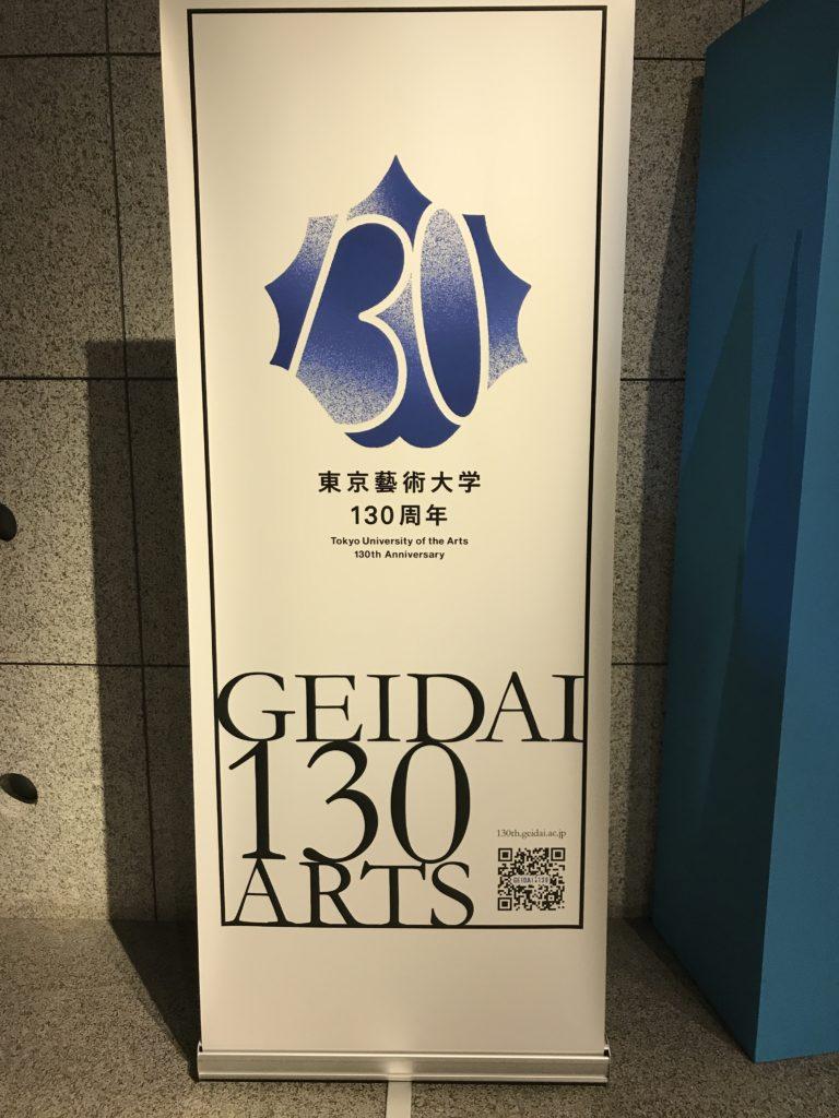 芸大美術館 130周年