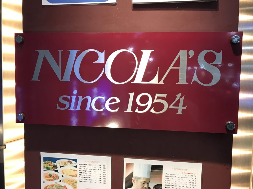 ニコラス新橋店