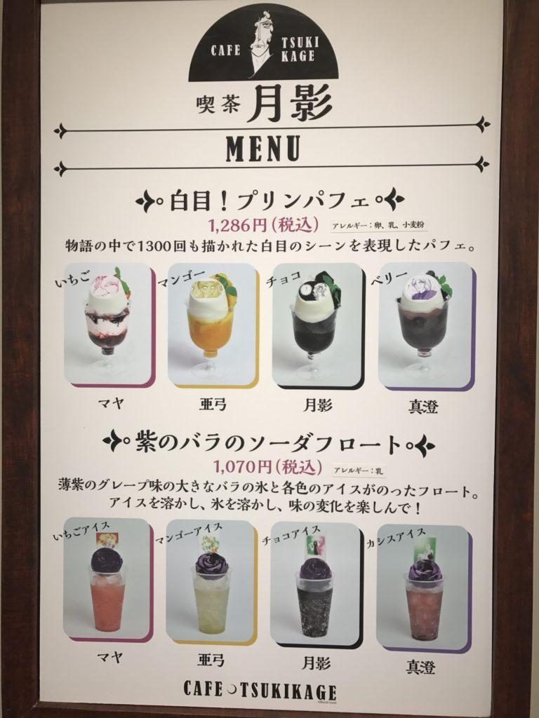 ガラスの仮面展 喫茶月影メニュー