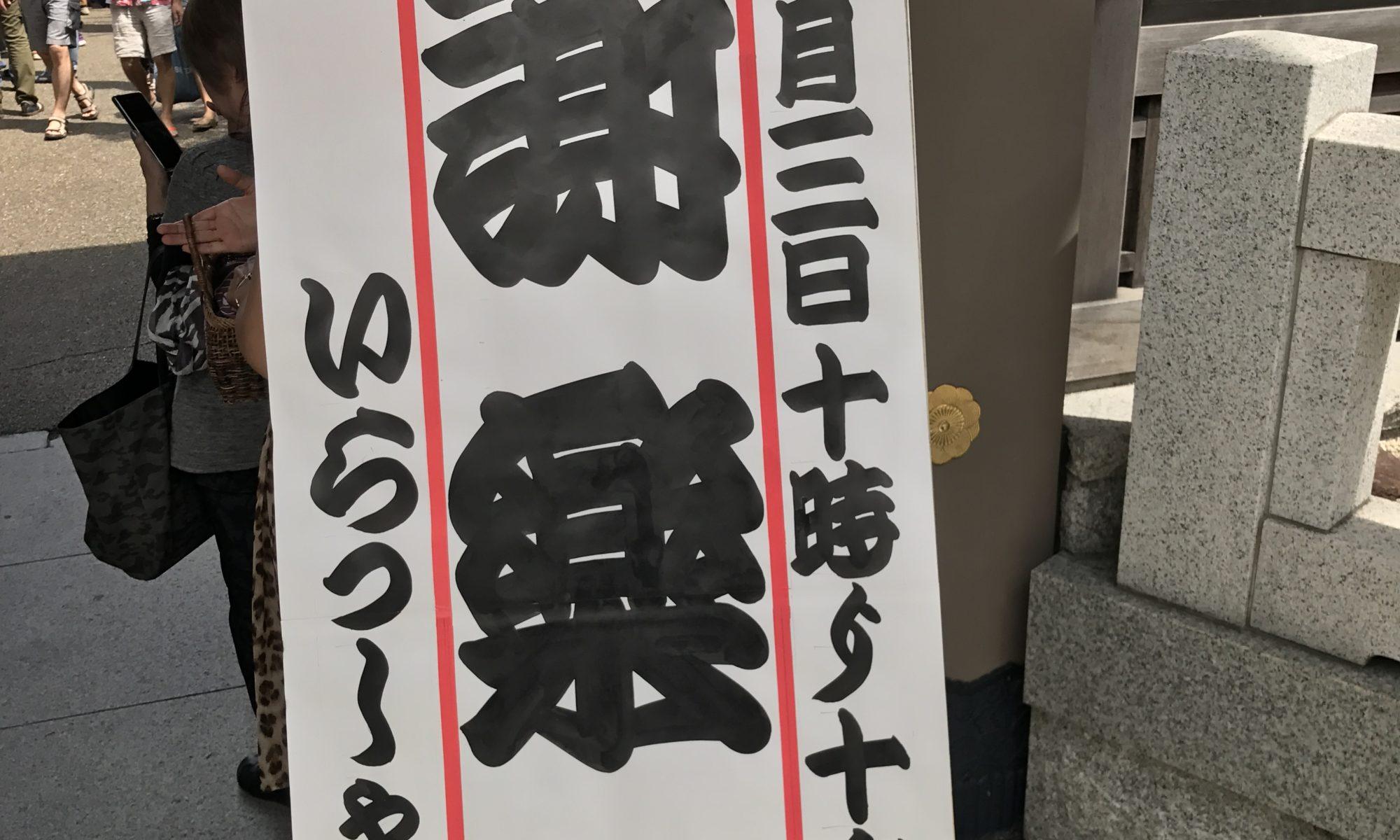 落語協会謝楽祭