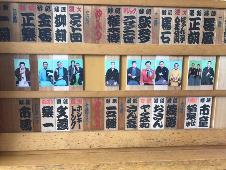 鈴本演芸場 2017年9月上席