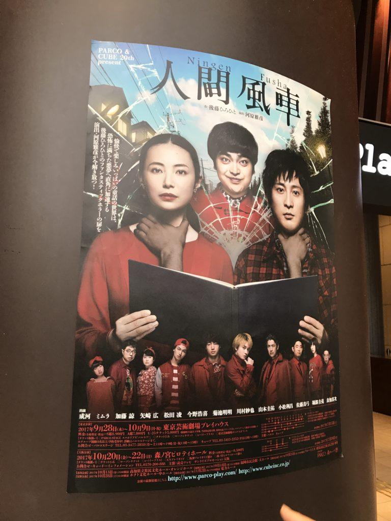 2017年「人間風車」東京芸術劇場プレイハウス