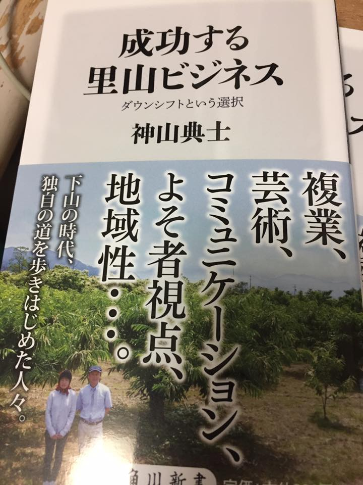 神山典士「成功する里山ビジネス」角川新書