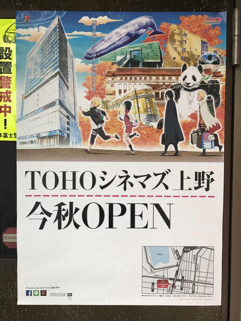 TOHOシネマズ上野 広告