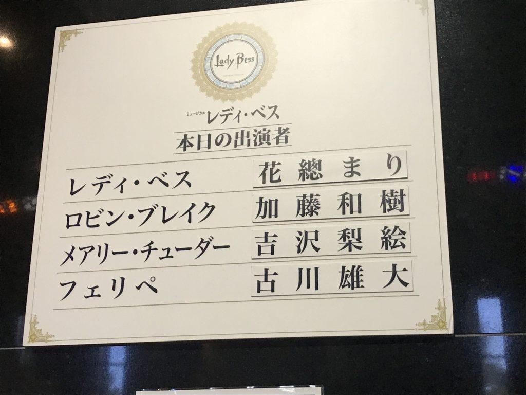 帝劇「レディ・ベス」花總まり