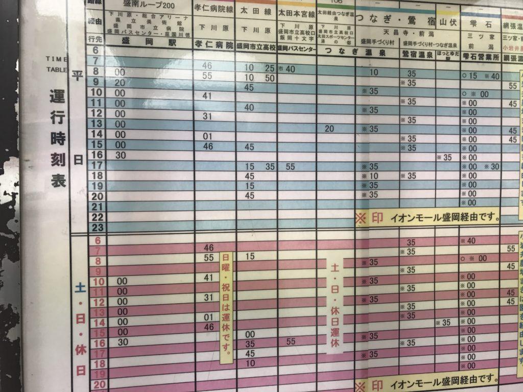 盛岡駅つなぎ温泉行バス停時刻表
