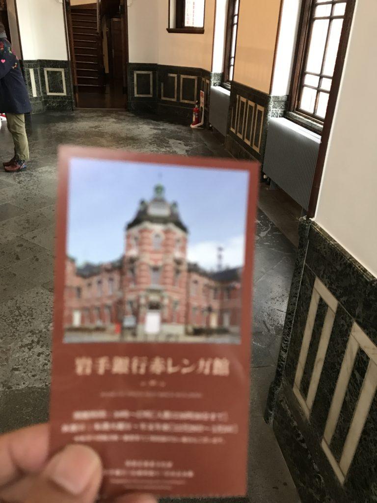 岩手銀行赤レンガ館チケット