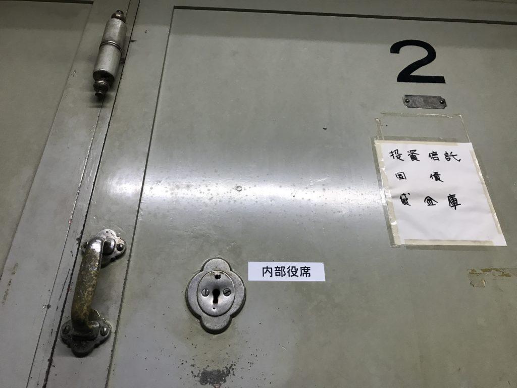 岩手銀行赤レンガ館金庫室の金庫