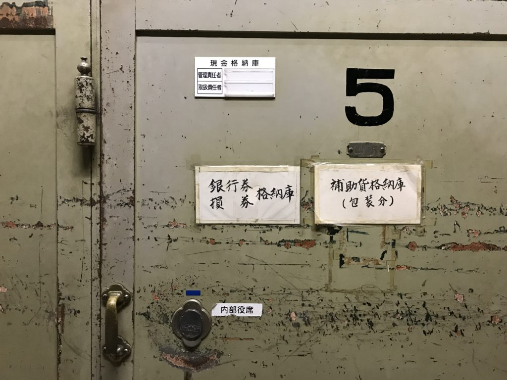 岩手銀行赤レンガ館金庫室金庫