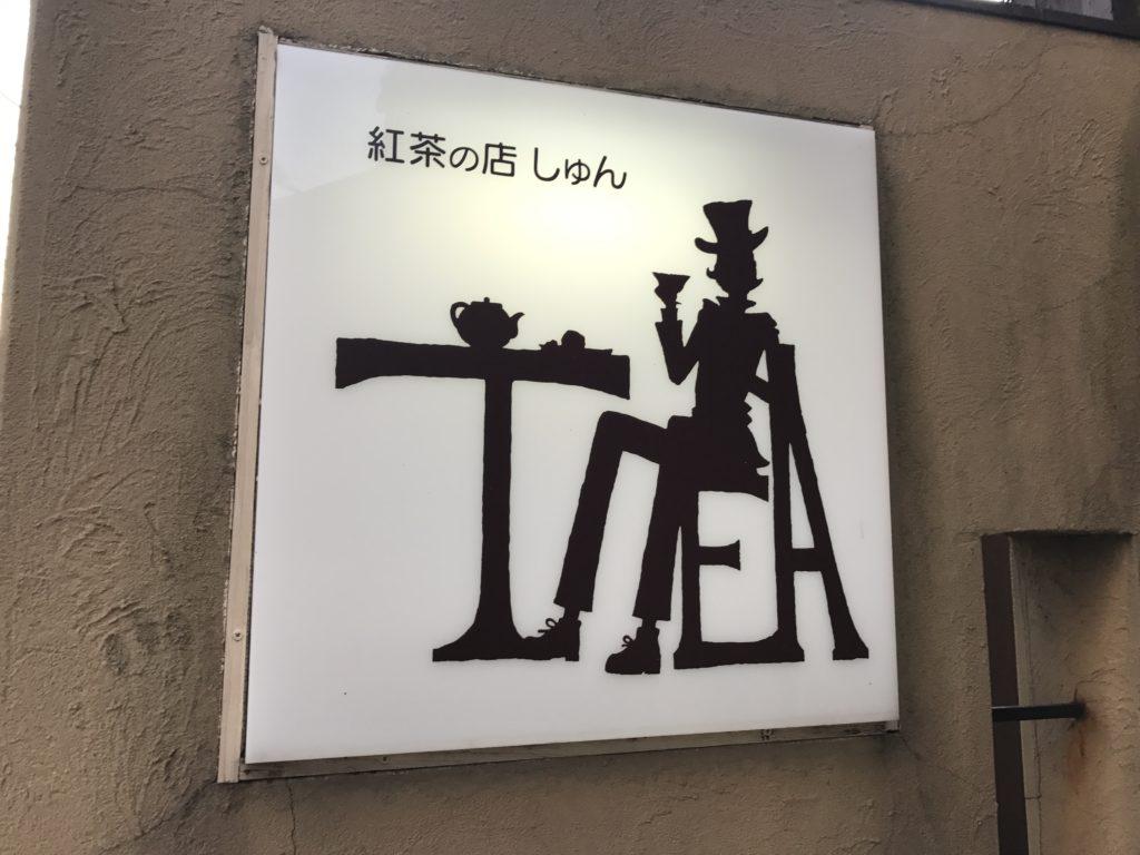 紅茶の店しゅん