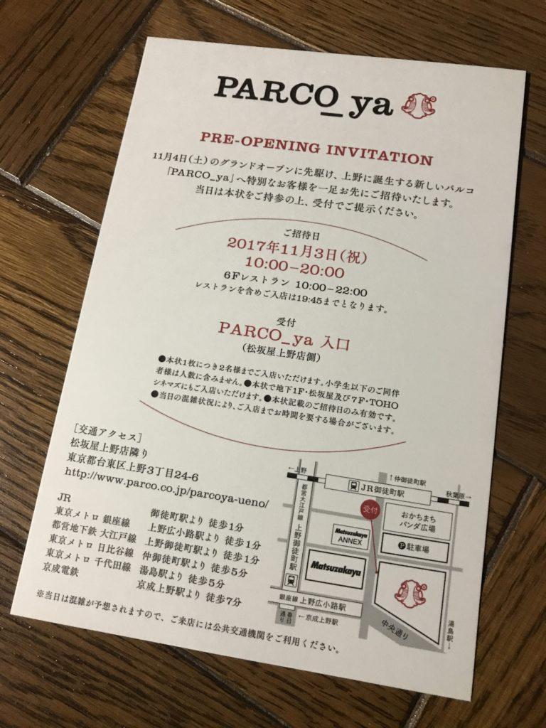 PARCO_ya プレオープン招待状