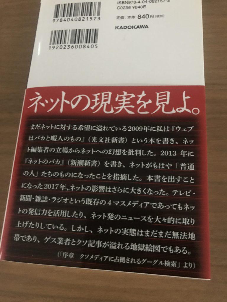 ネットは基本、クソメディア 中川淳一郎