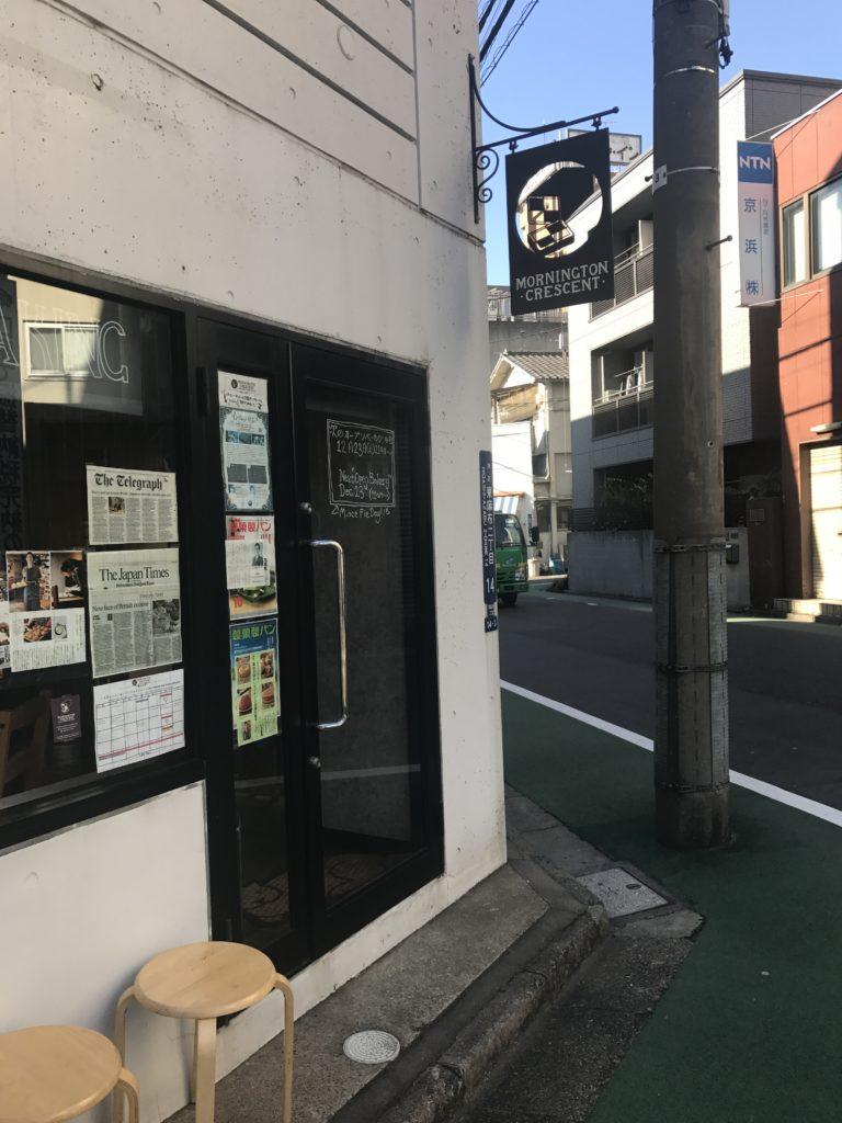 東麻布「モーニングトン・クレセント東京」