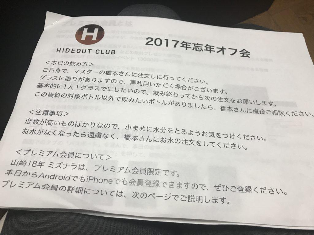 HIDEOUT CLUB 忘年オフ会