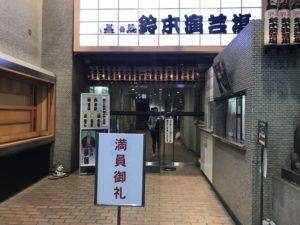 鈴本演芸場 札止め