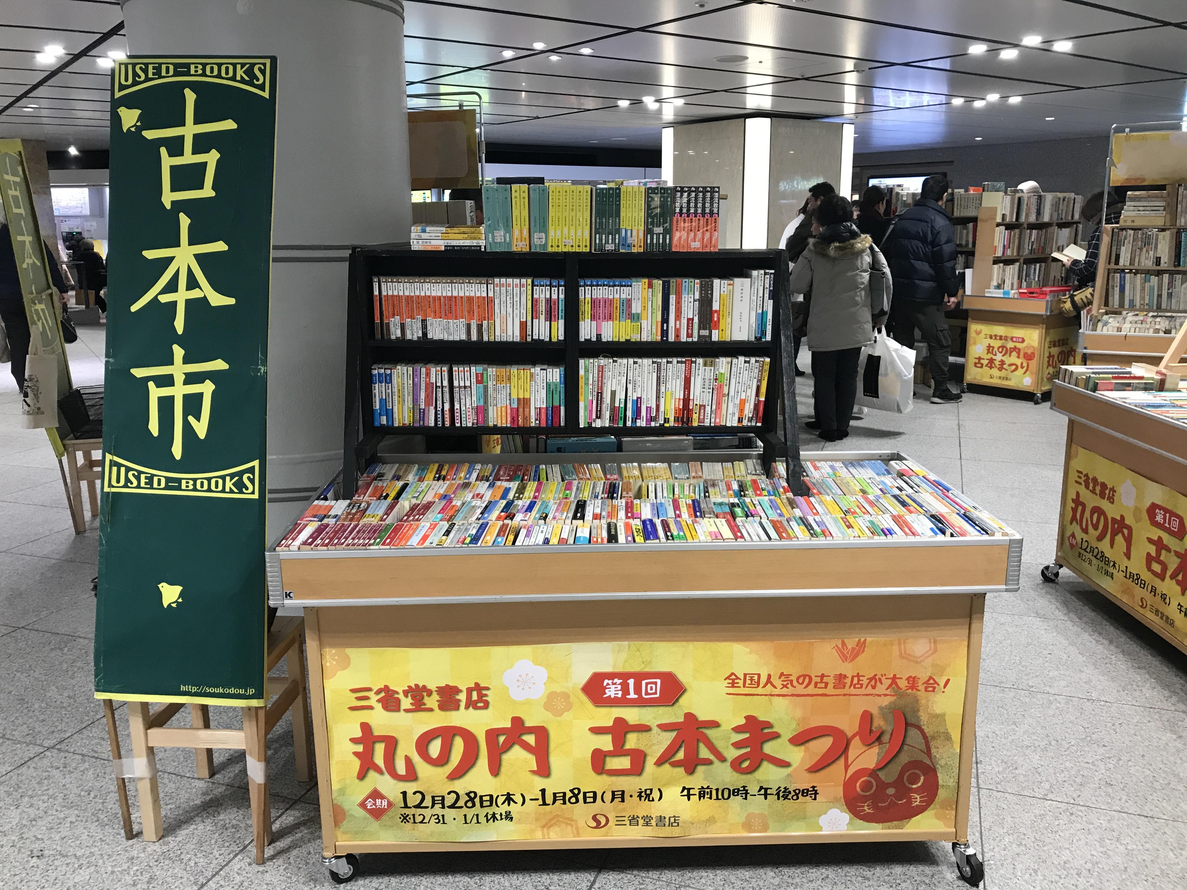 三省堂書店 丸の内古本まつり