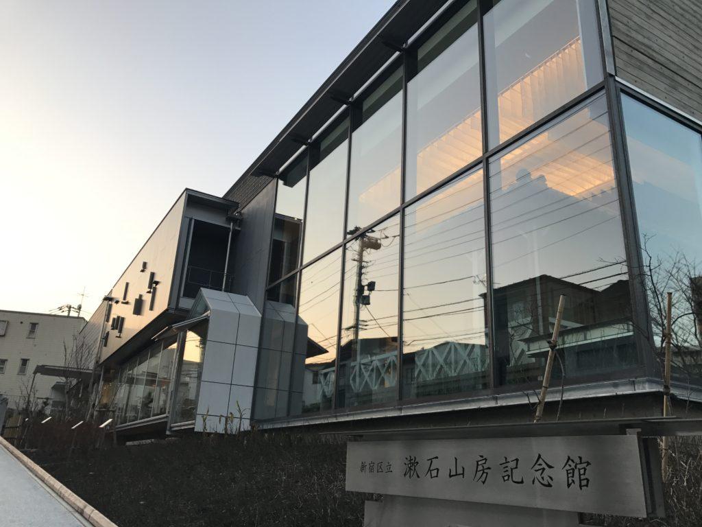 新宿区立漱石山房記念館