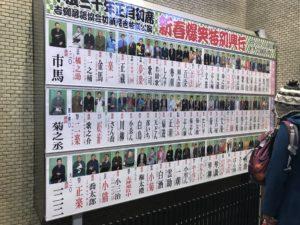 鈴本演芸場 2018年正月初席