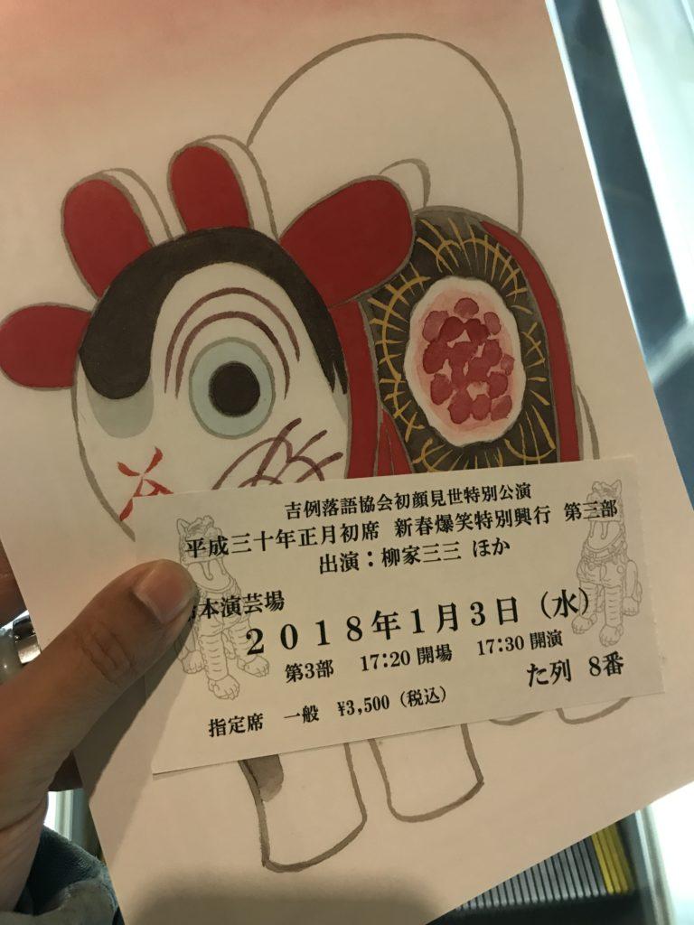 鈴本演芸場 正月初席