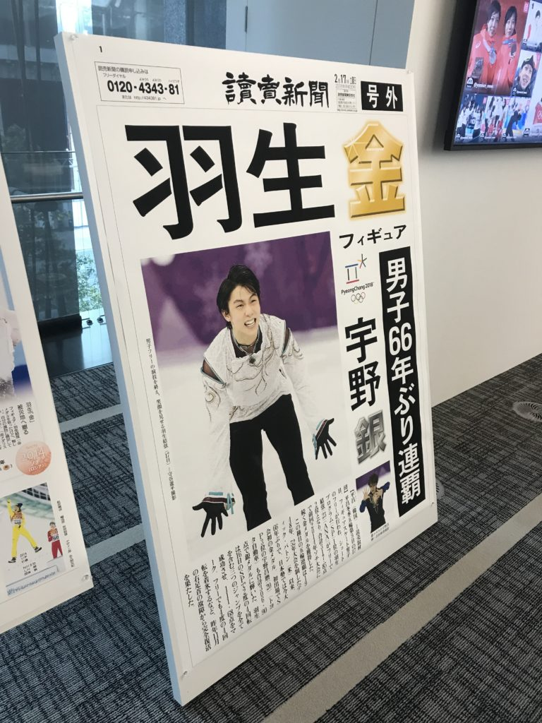 読売新聞号外 羽生結弦金メダル