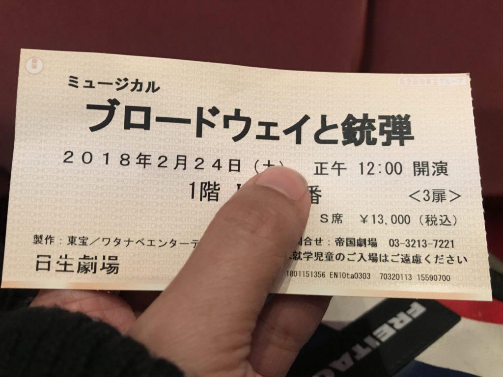 「ブロードウェイと銃弾」チケット